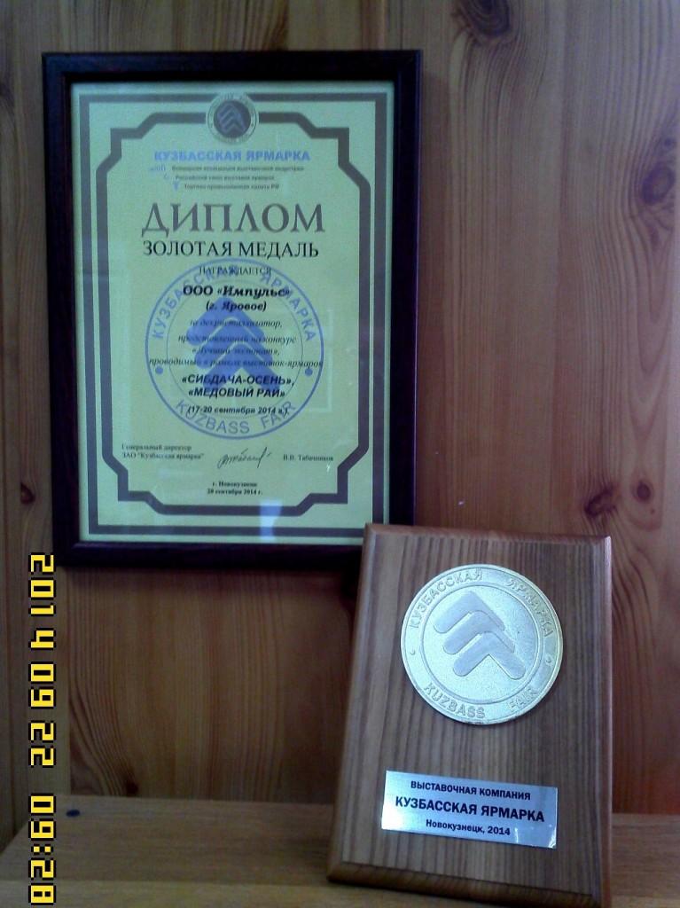 Диплом и награда за участие в Кузбасской ярмарке
