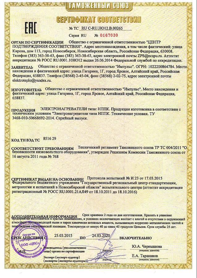 Сертификат ТС на НППК до 18.10.16