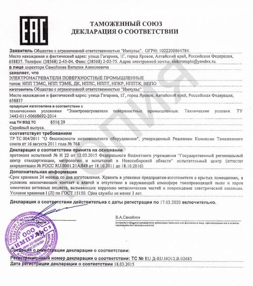 Декларация соответствия продукции ФлексиХИТ Таможенному Союзу