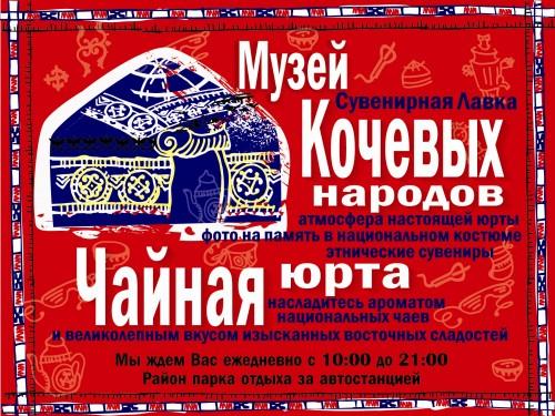 Реклама музей и чайная