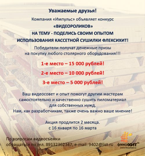 конкурс сушилка дерева ФлексиХИТ