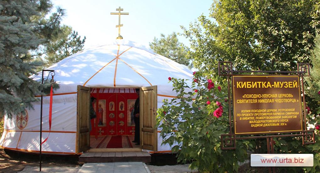 юрта церковь