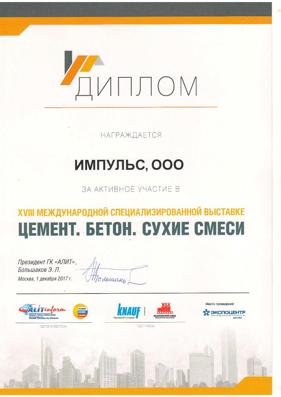 Диплом выставка Цемент Бетон Сухие смеси