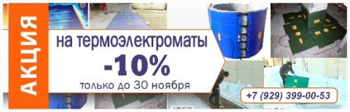 Скидка на термоматы ФлексиХИТ 10%