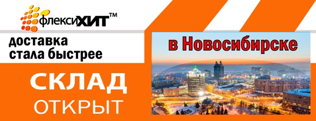 Открытие склада в Новосибирске