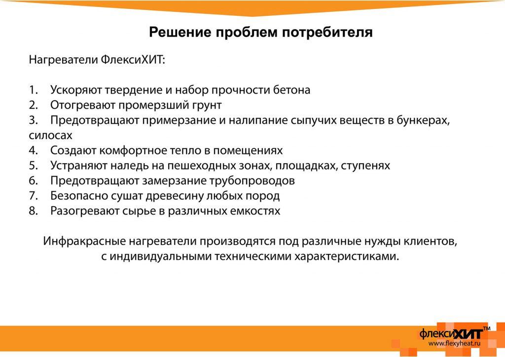 Презентация ФлексиХИТ7