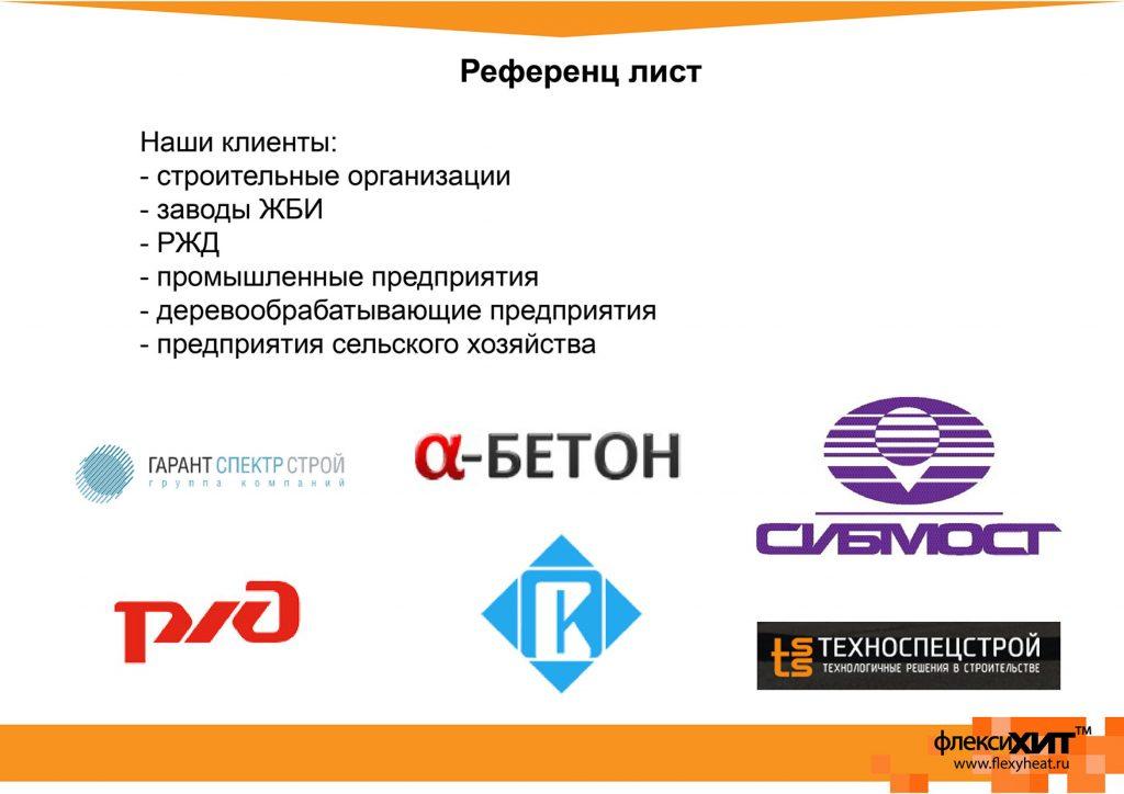 Презентация ФлексиХИТ9