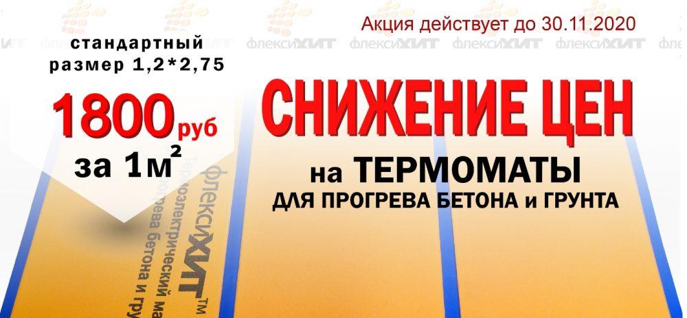 skidka-termomaty-2020-e1605592549374.jpg
