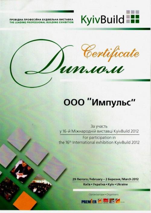 Диплом Импульс KyivBuild 2012