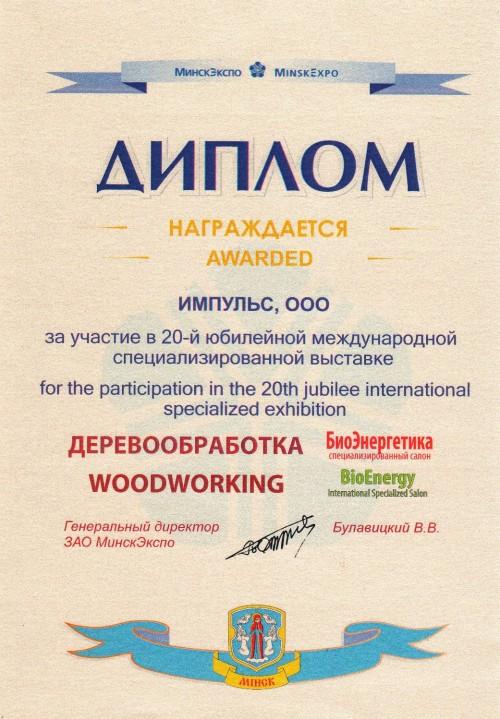 Диплом фирме Импульс за участие в 20-ой выставке Деревообработка