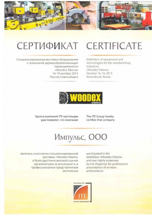 Woodex Siberia 2013 Импульс