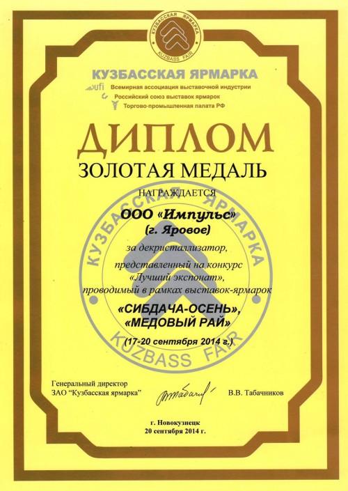 Диплом за декристаллизатор на выставке СИБДАЧА-ОСЕНЬ МЕДОВЫЙ РАЙ