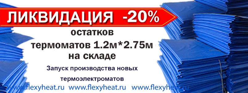 скидка на термоматы ФлексиХИТ